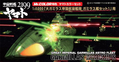Yamato 2199 - Great Imperial Garmillas Astro Fleet Garmillas Waships CS883