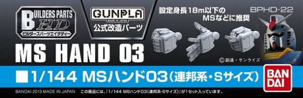Builders Parts - HD 1/144 MS Hand 03 (EFSF Small)