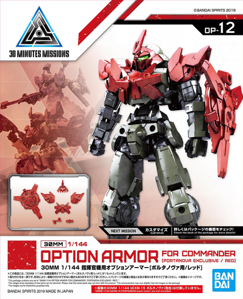 30MM Option Armor for Commander Type [Portanova Exclusive/Red]
