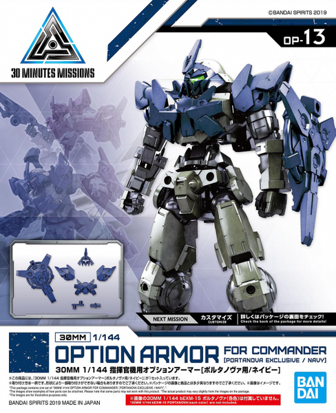 30MM Option Armor for Commander Type [Portanova Exclusive/Navy]
