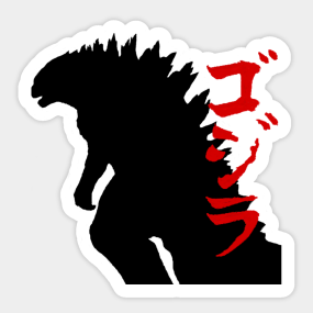 Godzilla in Shadow with Japanese Name Full Color Vinyl Decal