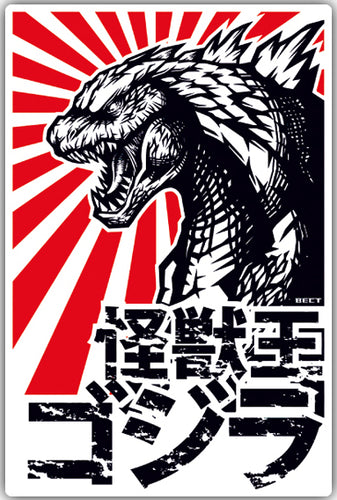 Godzilla Japanese Color Vinyl Decal