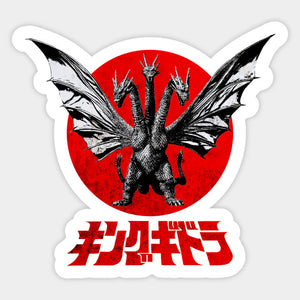 Godzilla - King Ghidorah with Japanese Name Full Color Vinyl Decal