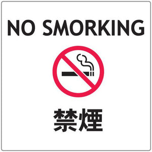 "Japanese ""No Smorking"" Color Vinyl Decal"