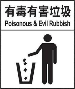 "Japanese ""Poisonous & Evil Rubbish"" Vinyl Decal"