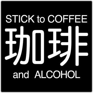 "Japanese ""Stick to Coffee & Alcohol"" Vinyl Decal"