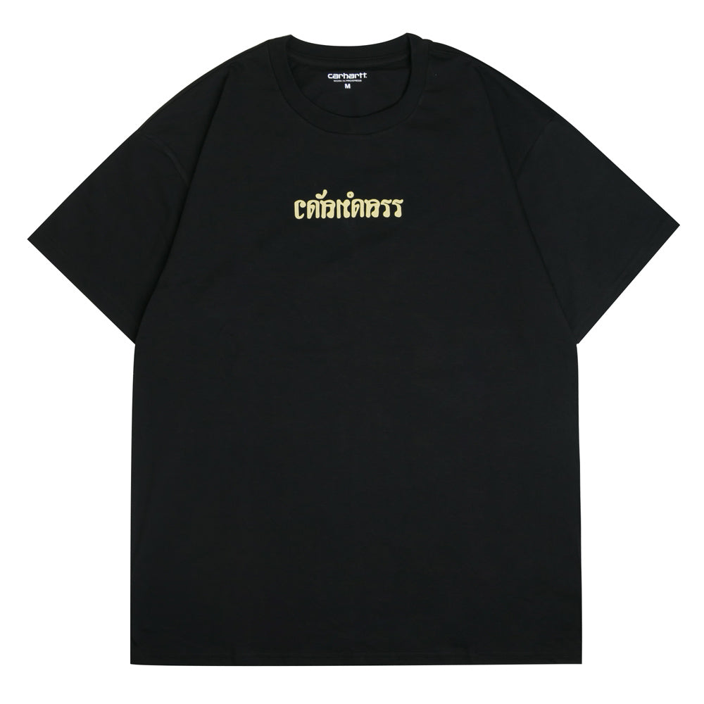 King Cobra Tee | Black