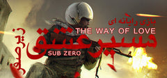 The Way Of Love: Sub Zero