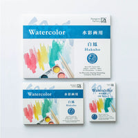 Art Pad - Hakuho Watercolor (15 sheets)