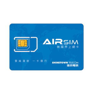 AIRSIM (HKD100 Face Value)