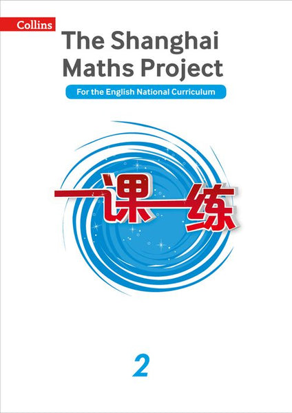 The Shanghai Maths Project - Year 2: Powered by Collins Connect, 1 year licence (The Shanghai Maths Project)