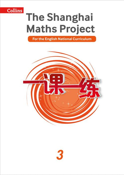 The Shanghai Maths Project - Year 3: Powered by Collins Connect, 1 year licence (The Shanghai Maths Project)