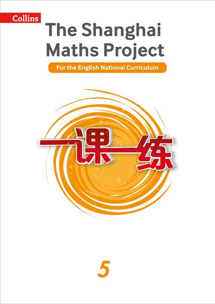 The Shanghai Maths Project - Year 5: Powered by Collins Connect, 1 year licence (The Shanghai Maths Project)