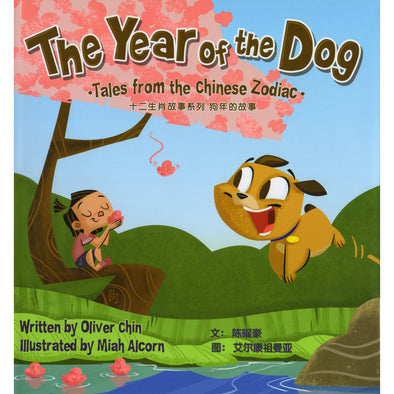Year of the Dog - Oakland Museum of California Store