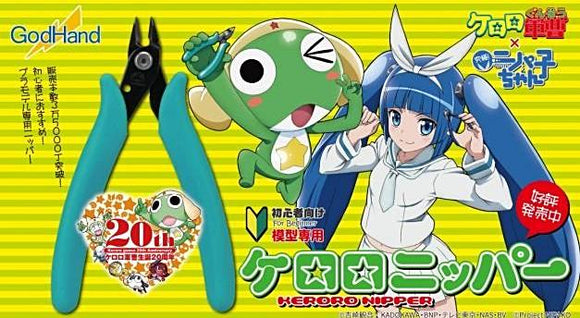 [God Hand] Keroro Sgt. Frog Nippers [Limited Edition]