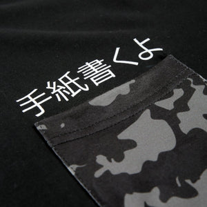 IWYL Black with Grey Camo