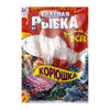 "Delicious Dried Fish ""Korushka,"" 3.5 oz (100g)"