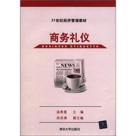21st century economic management textbooks: Business Etiquette(Chinese Edition)
