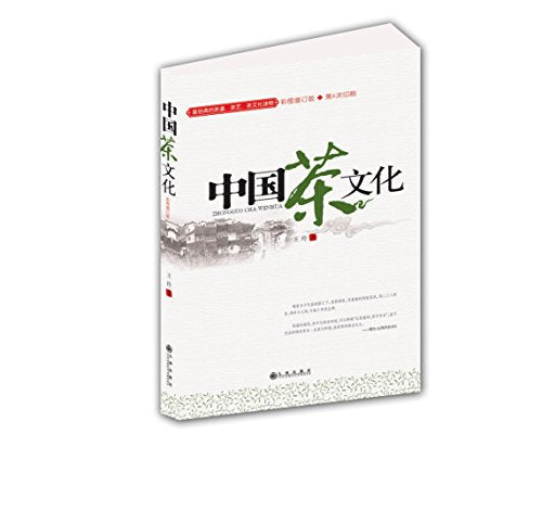 Chinese Tea Culture (Paperback)(Chinese Edition)