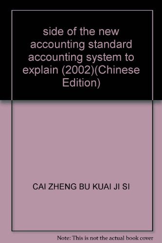 side of the new accounting standard accounting system to explain (2002)(Chinese Edition)