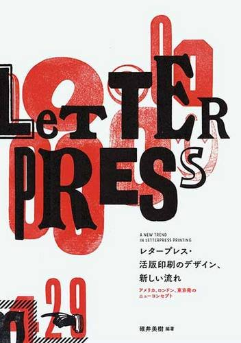 A New Trend in Letterpress Printing (Japanese Edition)