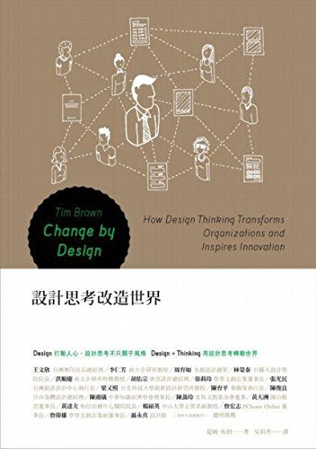 Change by Design: How Design Thinking Transforms Organizations and Inspires Innovation (Chinese and English Edition)