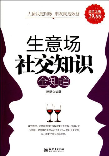 All Things about Business Etiquette (Chinese Edition)
