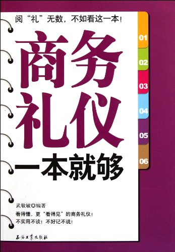 A Complete Book of Business Etiquette (Chinese Edition)