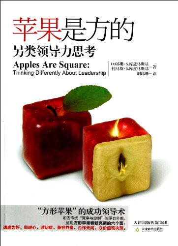 Apples Are Square:Thinking Differently About Leadership (Chinese Edition)