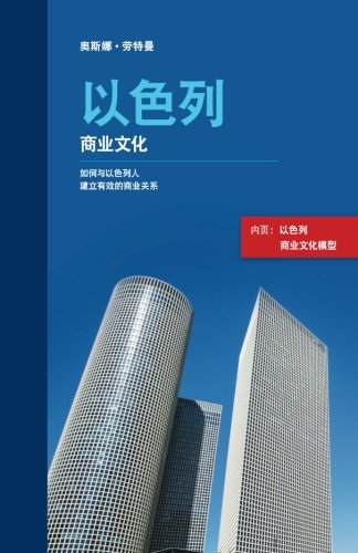 Israeli Business Culture (Chinese Edition): Building Effective Business Relationships with Israelis
