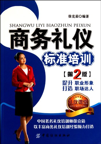 Business Etiquette Standard Training (Second Edition) (Chinese Edition)