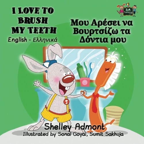 I Love to Brush My Teeth (bilingual greek childrens books): greek kids books, greek baby books (English Greek Bilingual Collection) (Greek Edition