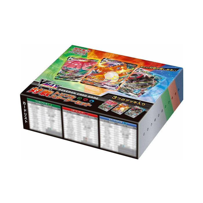 Pokemon VMAX Triple Starter Deck Set