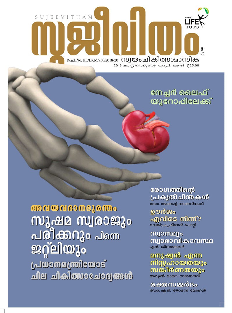 Sujeevitham Magazine August 2019 ( Digital Edition)