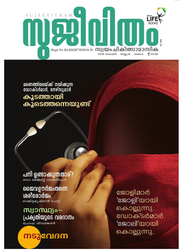 Sujeevitham Magazine November 2019 (Digital Edition)