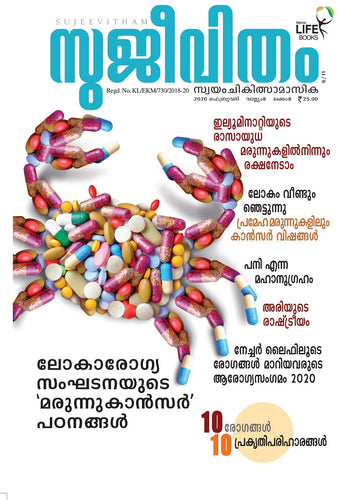 Sujeevitham Magazine February 2020 (Digital Edition)