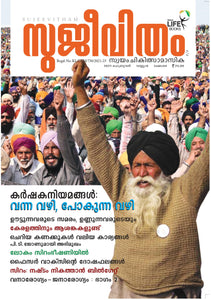 Sujeevitham Magazine February 2021 ( Digital Edition)