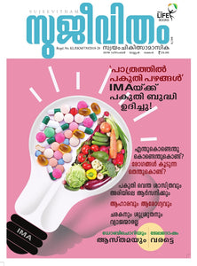 Sujeevitham Magazine December 2019 (Digital Edition)