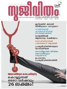 Sujeevitham Magazine January 2020 (Digital Edition)