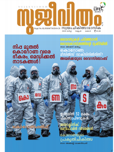 Sujeevitham Magazine March 2020 (Digital Edition)