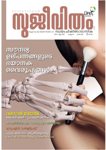 Sujeevitham Magazine April 2021 (Digital Edition)