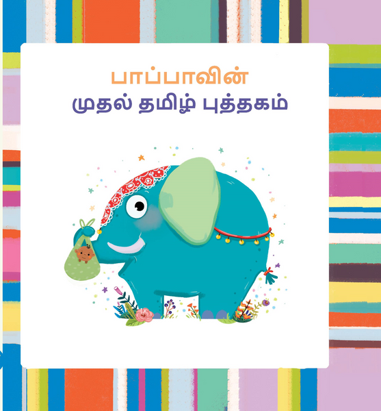 Baby's First Tamil Book  - Mei Ezhuthukkal (Consonants)