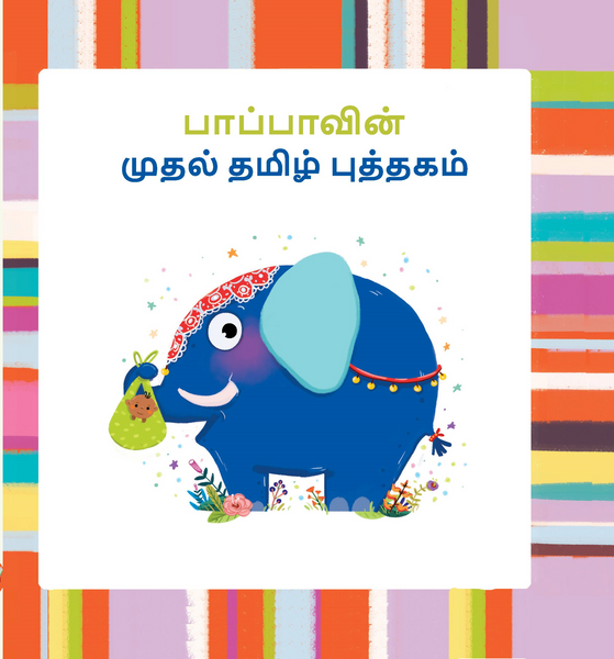 Baby's First Tamil Book  - Uyir Ezhuthukkal (Vowels)