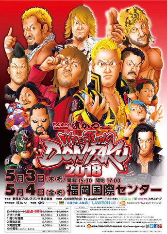 NJPW Wrestling Dontaku 2018 - BIG TALL JAPAN