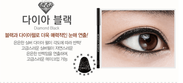Beauty People Fast 10s Auto Gel Eye Liner