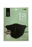 Hyper Purifying Breathing Mask Black - eCosmeticWorld