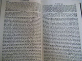 Chovos Halvovos Yiddish Translation Mint Condition חובות  הלבבות אידיש