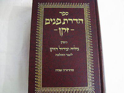 Hadras Ponim Hadrat Panim Zakan Growth Of Beard In Jewish Halacha Wiener