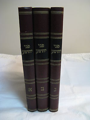 Penei (Pene) Yehoshua On Gemara 3 Volume Large Set פני יהושע