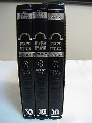 Maharal Tzintz Miktzoa Betorah 3 Volumes Set MAchon Hilchos Halvaah With Notes